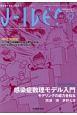 J-IDEO 3-5 感染症の現在-いま-を発信!