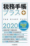 税務手帳プラス 2020