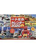トミカカレンダー 2020