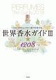 世界香水ガイド3★1208 「匂いの帝王」が五つ星で評価する