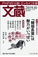 文蔵 2019.10 特集:「鯖猫長屋」は魅力がいっぱい PHPの「小説・エッセイ」文庫