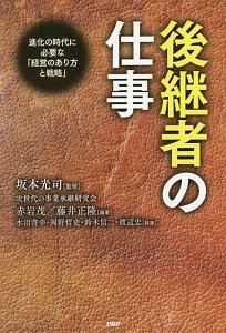 赤岩茂『後継者の仕事』