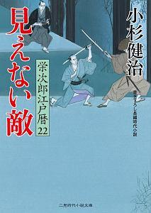 栄次郎江戸暦22