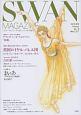 SWAN MAGAZINE 2019秋 やっぱり、バレエが大好き。(57)