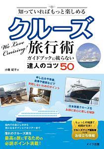 知っていればもっと楽しめる クルーズ旅行術 ガイドブックに載らない達人のコツ50