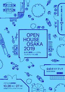 生きた建築ミュージアムフェスティバル大阪 公式ガイドブック 2019