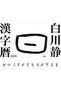 『白川静 漢字暦 2020』白川静