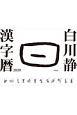 白川静 漢字暦 2020