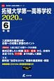 拓殖大学第一高等学校 2020 高校別入試過去問題シリーズA53