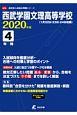 西武学園文理高等学校 2020 高校別入試過去問題シリーズD10