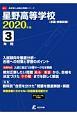 星野高等学校 2020 高校別入試過去問題シリーズD11