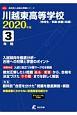 川越東高等学校 2020 高校別入試過去問題シリーズD12