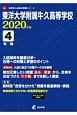 東洋大学附属牛久高等学校 2020 高校別入試過去問題シリーズE2