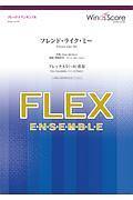 『フレックスアンサンブル フレックス5(~8)重奏 フレンドライクミー』アラン・メンケン