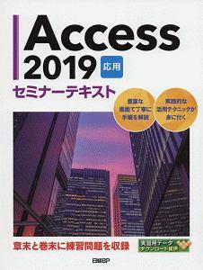 Access2019 応用 セミナーテキスト