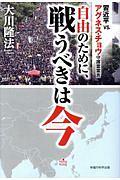 『自由のために、戦うべきは今』大川隆法