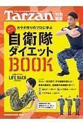 自衛隊ダイエットBOOK Tarzan特別編集