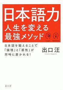 出口汪『頭脳明晰!ビジネス日本語革命』