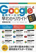 Google無料サービス早わかりガイド<増補改訂版>
