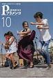 パセオフラメンコ 2019.10 地球唯一の月刊フラメンコ専門誌(424)