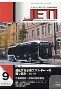 JETI 67-9 2019.9