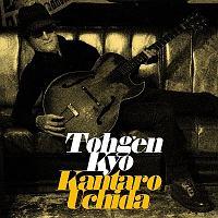 内田勘太郎『Tohgen Kyo』