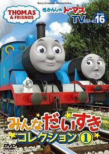きかんしゃトーマスTVシリーズ16 みんなだいすきコレクション(1)