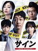 サイン-法医学者 柚木貴志の事件- DVD-BOX