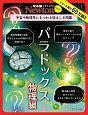 Newtonライト パラドックス 物理編