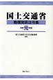 国土交通省機構関係法令集 令和元年