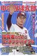 中学野球太郎 (24)