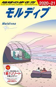 地球の歩き方 モルディブ 2020~2021