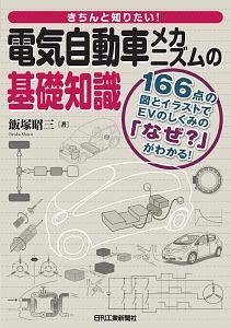 飯塚昭三『きちんと知りたい!電気自動車メカニズムの基礎知識』