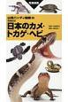 日本のカメ・トカゲ・ヘビ<増補改訂>