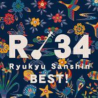 輿那覇徹『R 34 アールサンジュウヨン~琉球三線ベスト!~』