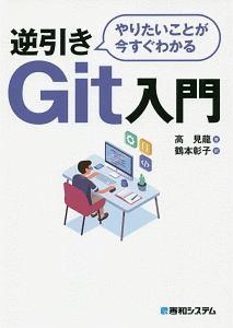 鶴本彰子『やりたいことが今すぐわかる 逆引きGit入門』