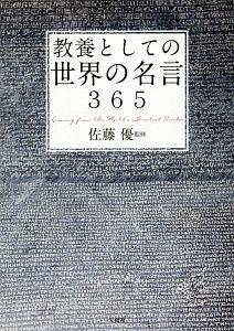 教養としての世界の名言365
