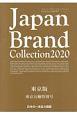 Japan Brand Collection<東京版> 東京五輪特別号 2020