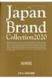 Japan Brand Collection<福岡版> 2020