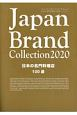Japan Brand Collection 日本の名門料理店100選 2020