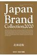 Japan Brand Collection<北海道版> 2020