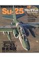 Su-25 フロッグフット 世界の名機シリーズ