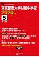 東京都市大学付属中学校 2020 中学別入試過去問題シリーズL13