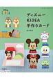 ディズニーKIDEA 手作りカード