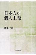 真水一滴『日本人の個人主義』