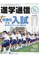 私立中高進学通信<関西版> 子どもの明日を考える教育と学校の情報誌(76)