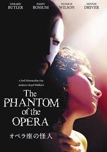 ミランダ・リチャードソン『オペラ座の怪人』