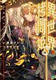 異世界拷問姫 (8)