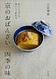 忙しい人でもおいしく作れる 京のおばんざい 四季の味