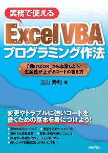 実務で使えるExcel VBAプログラミング作法
